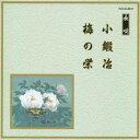 (伝統音楽)/小鍛冶/梅の栄 【CD】