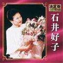 石井好子/決定版 石井好子 2018 【CD】