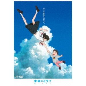未来のミライ スタンダード・エディション 【DVD】