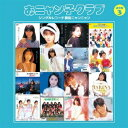 おニャン子クラブ/おニャン子クラブ シングルレコード復刻ニャンニャン 3 【CD】