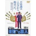 DVD - 超能力者 未知への旅人 【DVD】