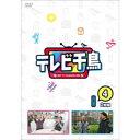 テレビ千鳥 vol.4 【DVD】