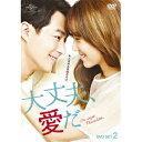 Rakuten - 【送料無料】大丈夫、愛だ DVD SET2 【DVD】