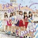 HKT48/早送りカレンダー《TYPE-B》 【CD DVD】