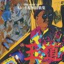 (オムニバス)/王道 でも やるんだよ! THE BEST OF 幻の名盤解放歌集 【CD】