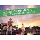 いきものがかり/超いきものまつり2016 地元でSHOW!! 〜厚木でしょー!!!〜 (初回限定) 【DVD】