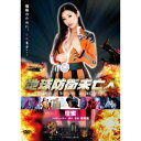 地球防衛未亡人 【DVD】...