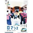 ロマンス《通常版》 【DVD】