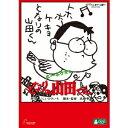 ホーホケキョ となりの山田くん 【DVD】...
