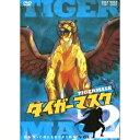 タイガーマスク DVD-COLLECTION VOL.2 【DVD】