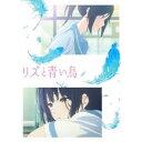 リズと青い鳥 【DVD】