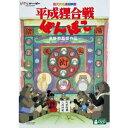 平成狸合戦ぽんぽこ 【DVD】...
