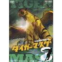 【送料無料】タイガーマスク DVD-COLLECTION VOL.3 【DVD】