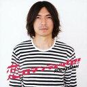 ROCKETMAN/恋ロマンティック!! 【CD】