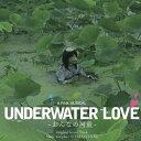 サントラ/UNDERWATER LOVE-おんなの河童-オリジナル サウンド トラック 【CD】