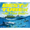 TUBE/BEST of TUBEst 〜All Time Best〜 【CD】