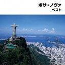(ワールド・ミュージック)/ボサ・ノヴァ ベスト 【CD】