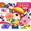 (童謡/唱歌)/こどものうた 100 【CD】