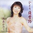 Rakuten - 水森かおり/ひとり薩摩路 【CD】