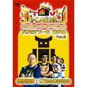 TVチャンピオン テクニカル・スーパースターズ プロモデラー王 選手権 Vol.2 【DVD】