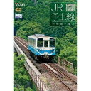 JR予土線 しまんとグリーンライン キハ32形 宇和島〜窪川 【DVD】
