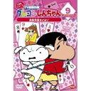 クレヨンしんちゃん TV版傑作選 2年目シリーズ 9 家族写真をとるゾ 【DVD】
