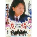 友情 -Friendship- 【DVD】