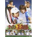 実写映画 テニスの王子様 【通常版】 【DVD】