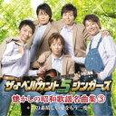 ザ♂ベルカント5シンガーズ/懐かしの昭和歌謡名曲集3
