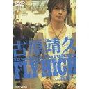 古原靖久 Fly High 〜飛翔〜 【DVD】