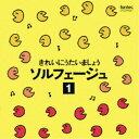 (教材)/きれいにうたいましょう ソルフェージュ 1 【CD】