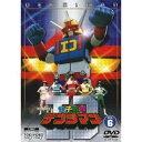 電子戦隊デンジマン VOL.6 【DVD】