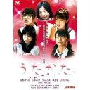 うたかた 【DVD】