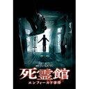 死霊館 エンフィールド事件 【DVD】