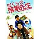 ぼくらの落第先生 【DVD】