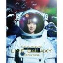 水樹奈々/NANA MIZUKI LIVE GALAXY -FRONTIER- 【Blu-ray】