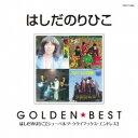 はしだのりひこ/ゴールデン☆ベスト はしだのりひこ (期間限定) 【CD】