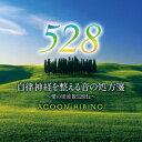 ACOON HIBINO/自律神経を整える音の処方箋〜愛の周波数528Hz〜 【CD】