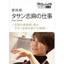 プロフェッショナル 仕事の流儀 家政婦 タサン志麻の仕事 ~伝説の家政婦、再び タサン志麻の新たな挑戦~ 【DVD】