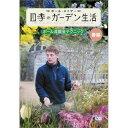 ポール・スミザー 四季のガーデン生活 ポール流園芸テクニック 春編 【DVD】