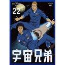 宇宙兄弟 VOLUME 22 【DVD】...