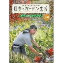 ポール・スミザー 四季のガーデン生活 ポール流園芸テクニック 秋編 【DVD】