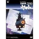MV SERIES 宇宙戦艦ヤマト2199 【DVD】