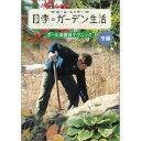 ポール・スミザー 四季のガーデン生活 ポール流園芸テクニック 冬編 【DVD】
