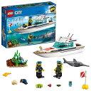 レゴ シティ ダイビングヨット 60221 おもちゃ こども...