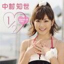 中村知世/1/2 【CD+DVD】