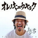寿君/オレノキュウキョク 【CD】