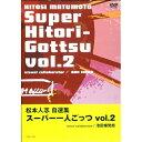 松本人志自選集「スーパー一人ごっつ」Vol.2 【DVD】