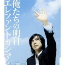 エレファントカシマシ/俺たちの明日 【CD】