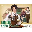 「珈琲いかがでしょう」 DVD-BOX 【DVD】